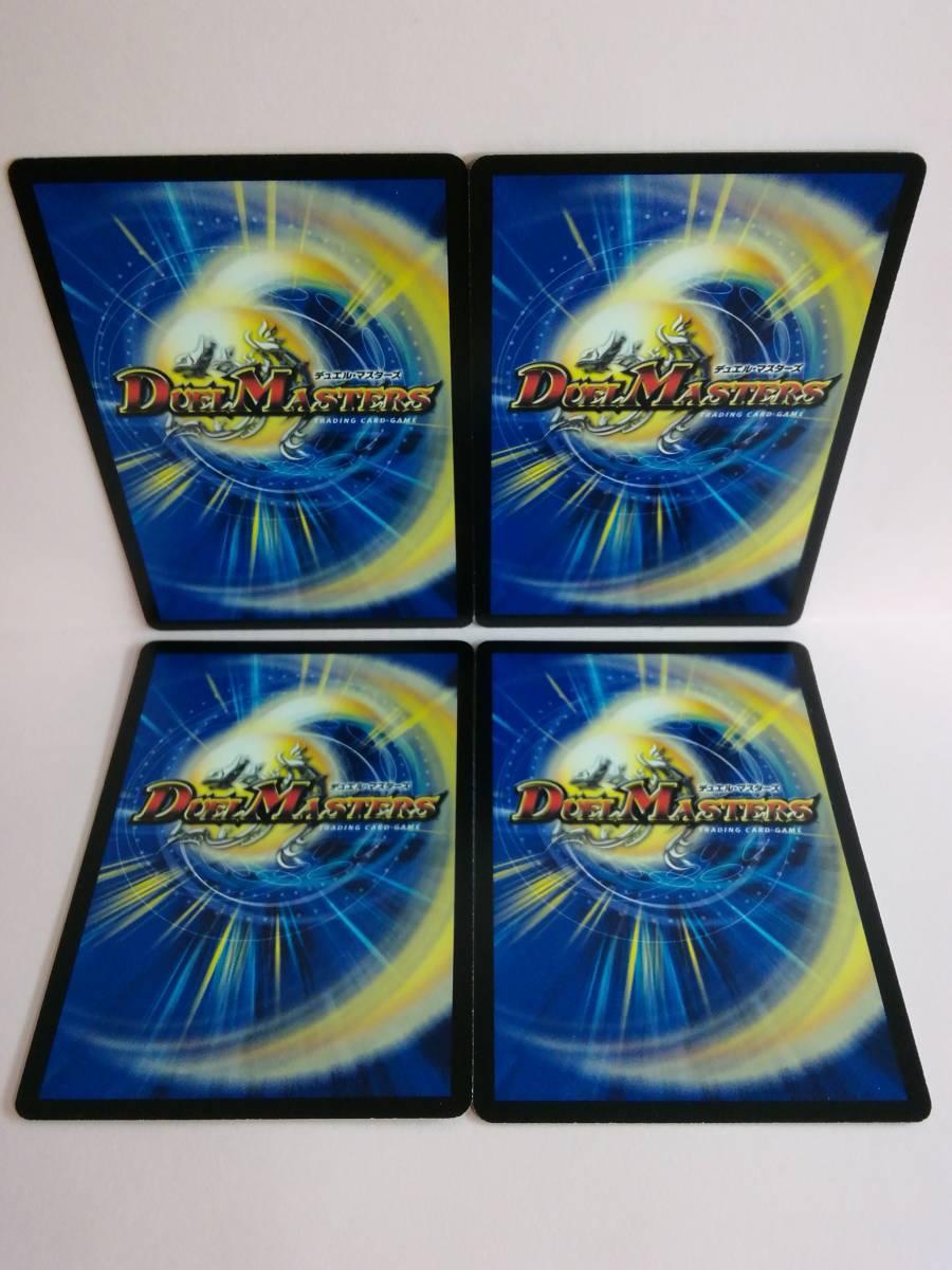 超次元シャイニー・ホール 19/22 DMC68 デュエルマスターズ 4枚セット_画像2