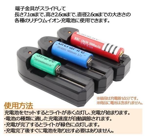 万能 リチウムイオン 充電池充電器 HG-103Li Li-ion充電池専用(電池は付きません)_画像2