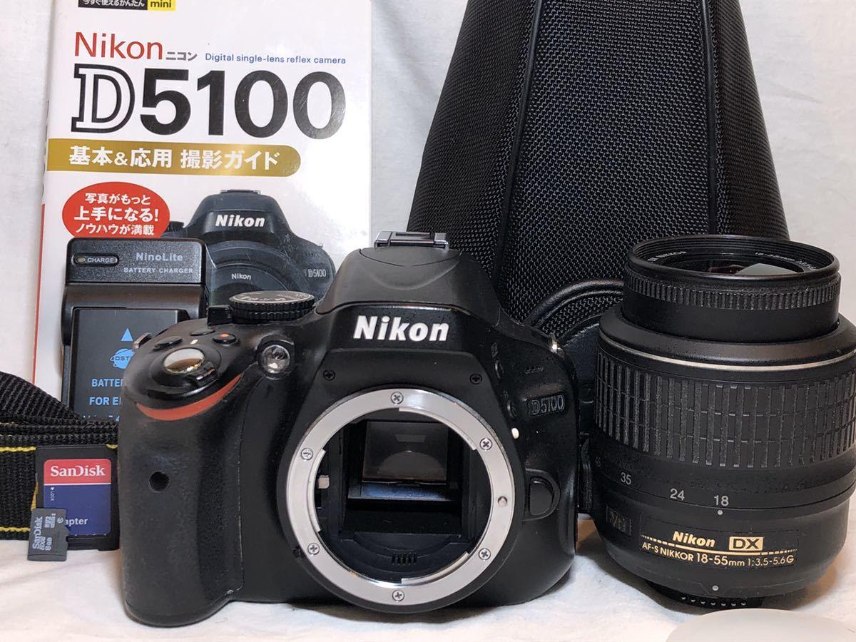 ◆8GBメモリ付◆美品 Nikon ニコン D5100 + AF-S 18-55mm レンズ ガイドブック 純正ケース付 即決送料無料
