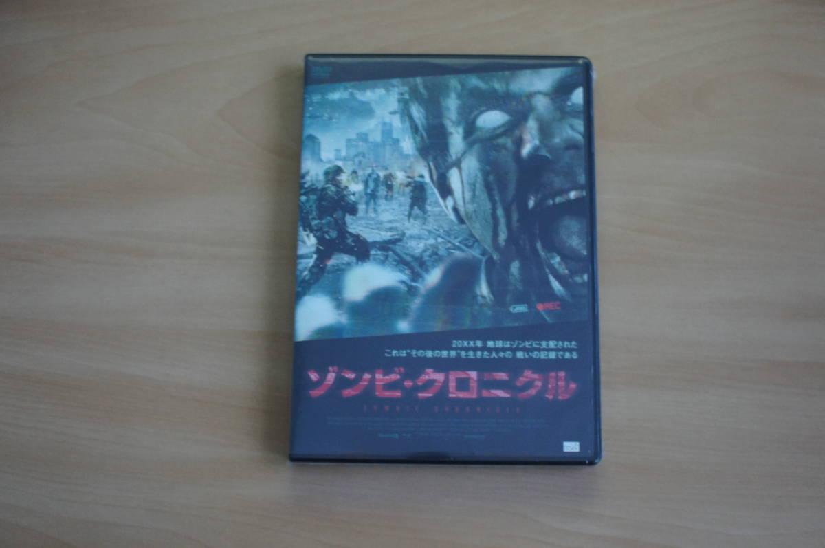 未開封★ゾンビ・クロニクル DVD レンタル落ち ホラー