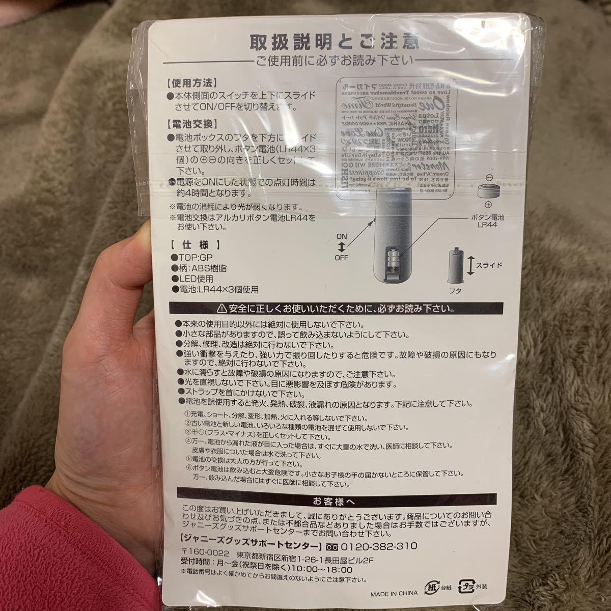 嵐 ARASHI アラフェス 嵐フェス ARAFES オリジナルペンライト 2012 新品未開封 送料無料 コンサートグッズ