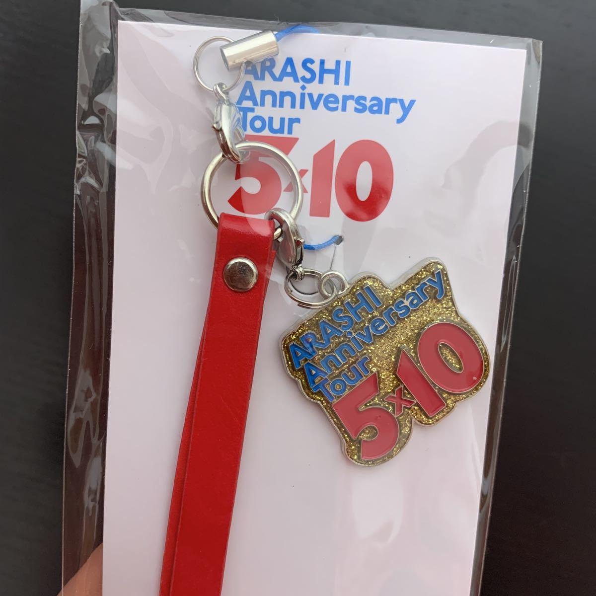 嵐 ARASHI Anniversary Tour 5×10 会場限定チャーム付きストラップ 国立競技場 金色 新品未開封 送料無料 10周年コンサートグッズ2009