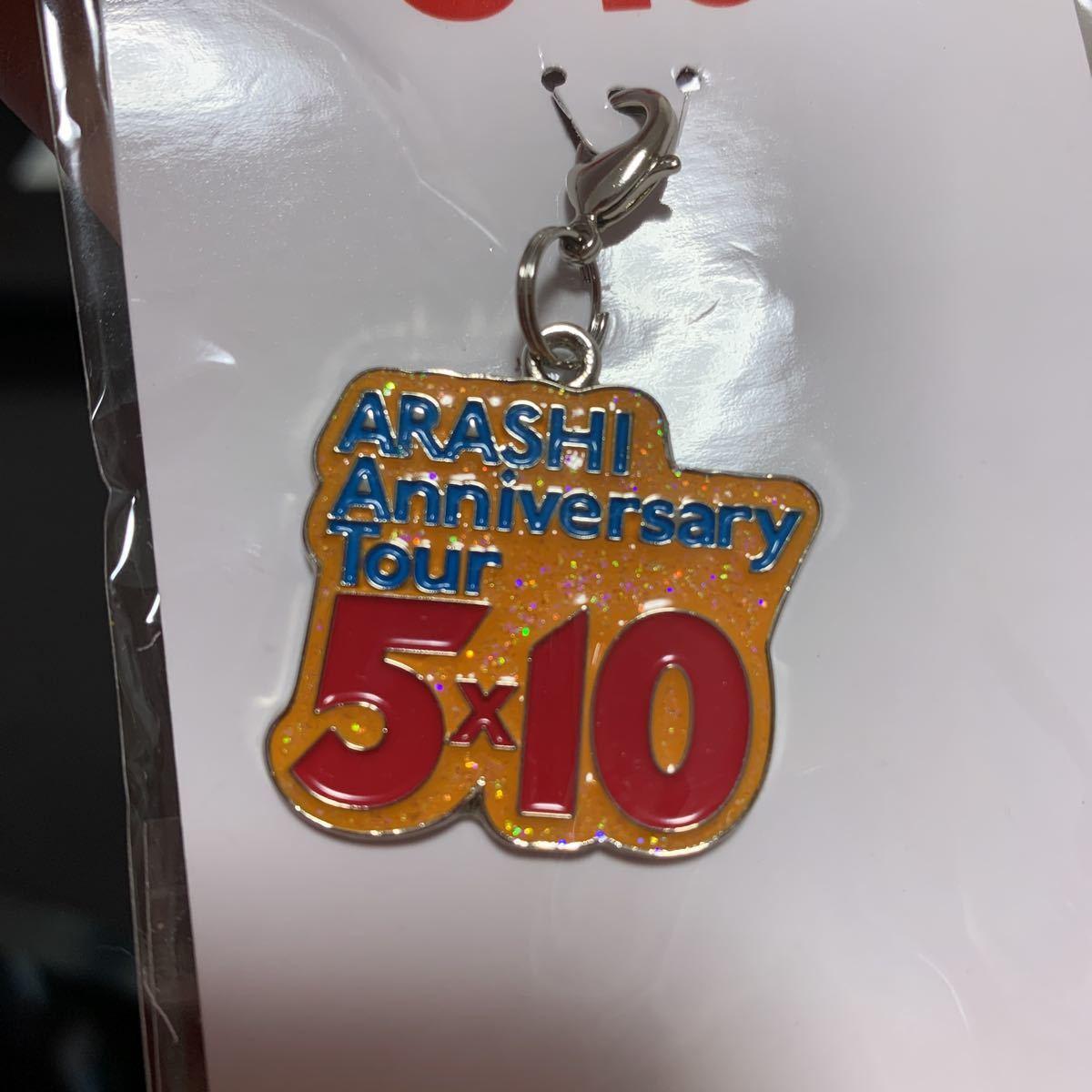 嵐 ARASHI Anniversary Tour 5×10 会場限定チャーム 名古屋ドーム オレンジ色 新品未開封 送料無料 10周年コンサートライブグッズ 2009年