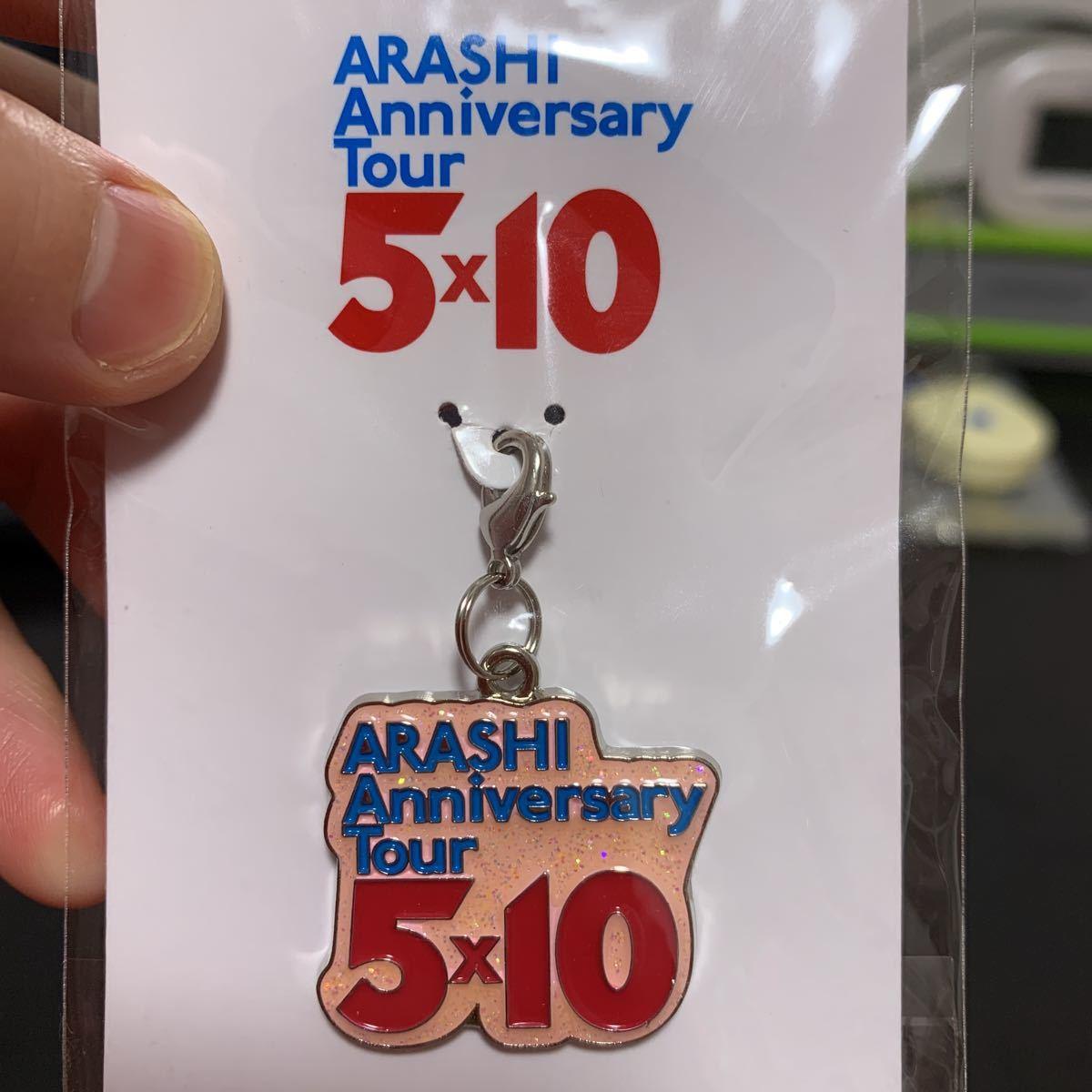 嵐 ARASHI Anniversary Tour 5×10 会場限定チャーム 東京ドーム ピンク色 新品未開封 送料無料 嵐10周年コンサートライブグッズ 2009年