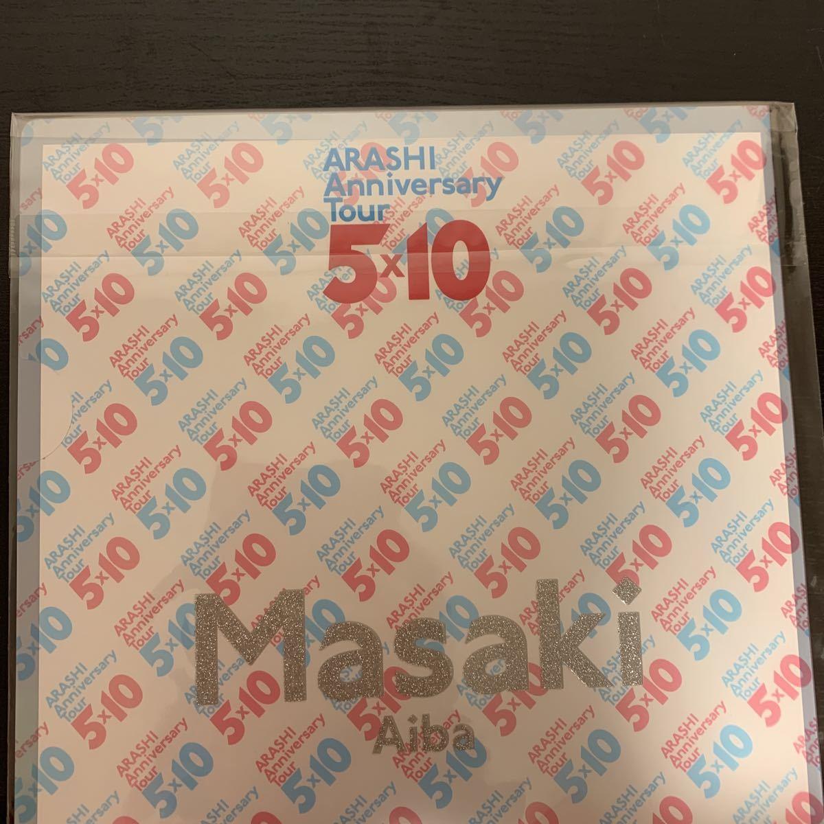 嵐 ARASHI Anniversary Tour 5×10 相葉雅樹 クリアファイル 新品未開封 送料無料 緑色 相葉ちゃん 2009 10周年ライブコンサートグッズ