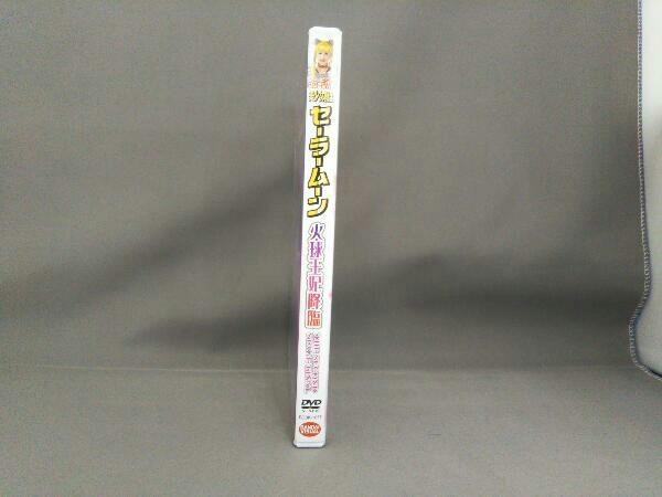 DVD 2004ウインタースペシャルミュージカル 美少女戦士セーラームーン 火球王妃降臨_画像3