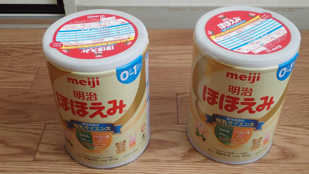 明治 ほほえみ 0~1歳 800g 2缶セット