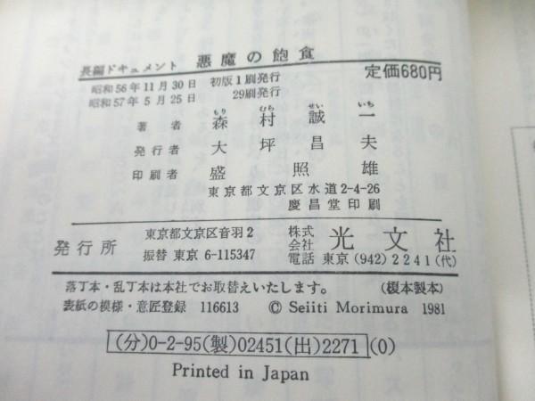本 No2 01544 悪魔の飽食 昭和57年5月25日 光文社 森村誠一_画像2