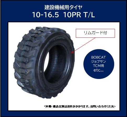 ☆値下げ交渉歓迎☆10-16.5 10PR T/L ショベル用タイヤ【ボブキャット ジョブサン】_画像1