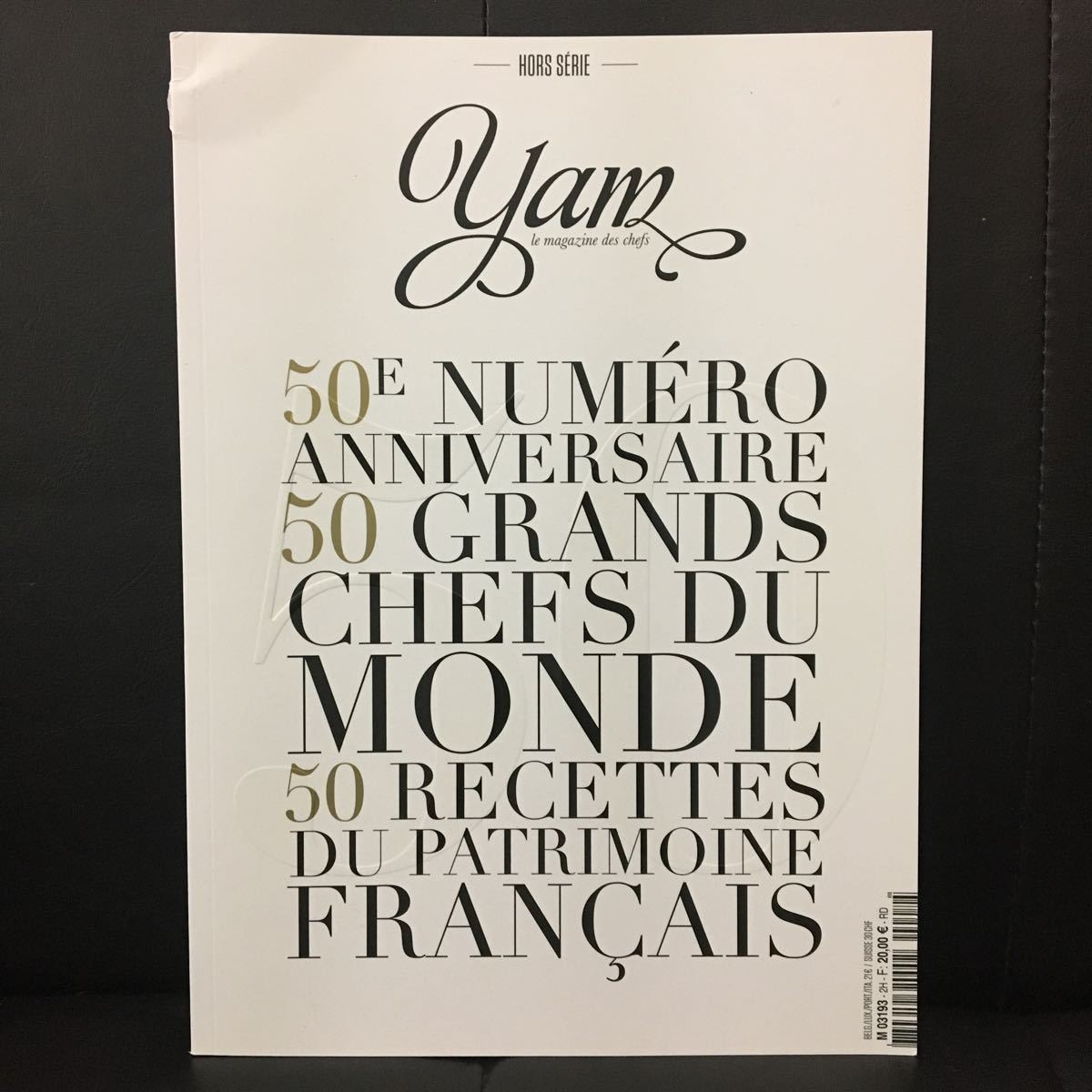 YAM le magazine des chefs HORS SERIE 50 ヤム フランス料理 料理雑誌 洋書 本 レシピ