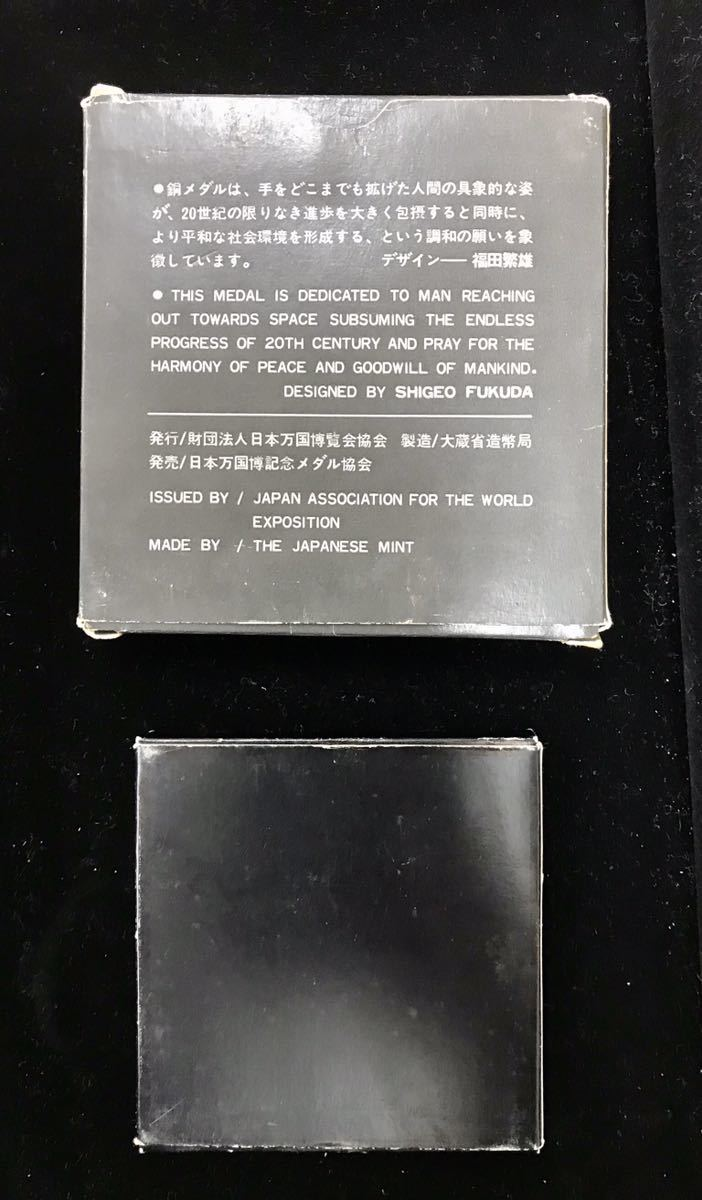 EXPO'70_記念メダル、参加記念メダル_画像4