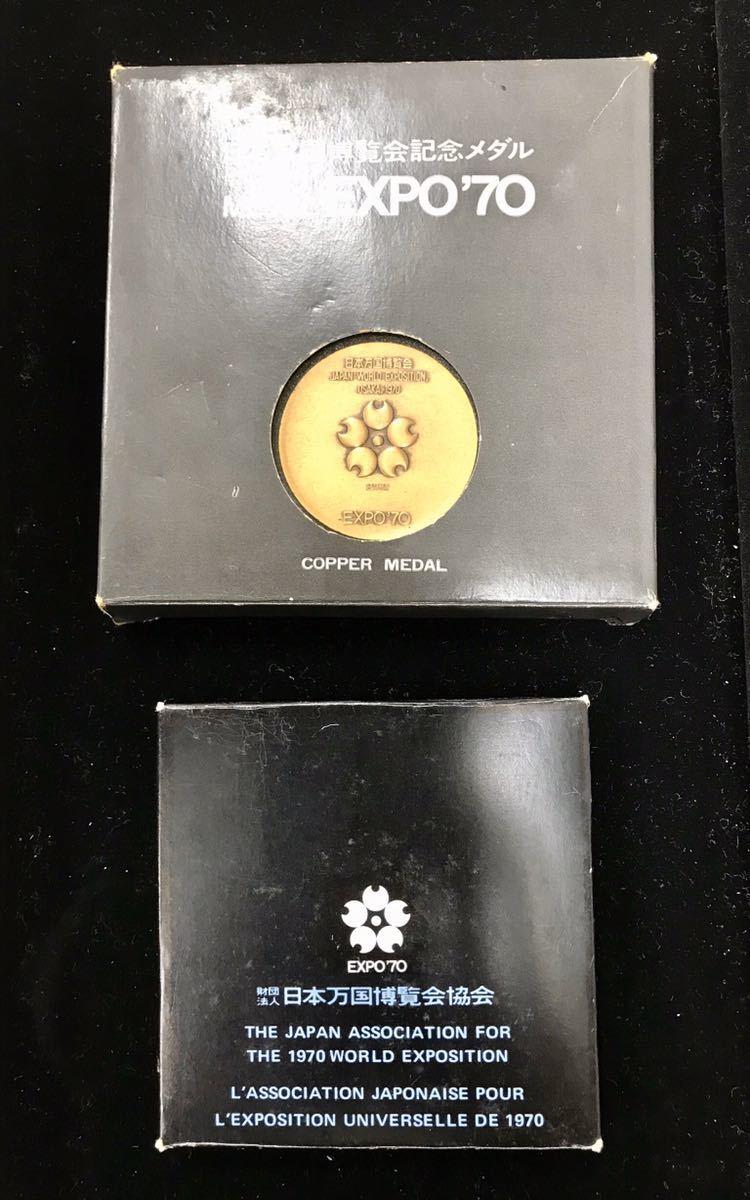 EXPO'70_記念メダル、参加記念メダル_画像3
