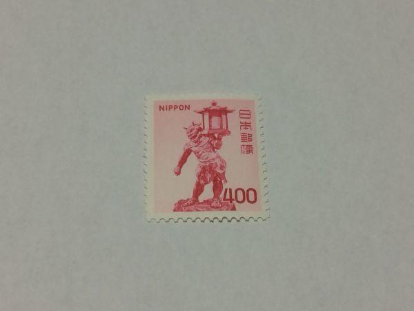 未使用 普通切手 第4次ローマ字入り 天灯鬼 400円 1974年