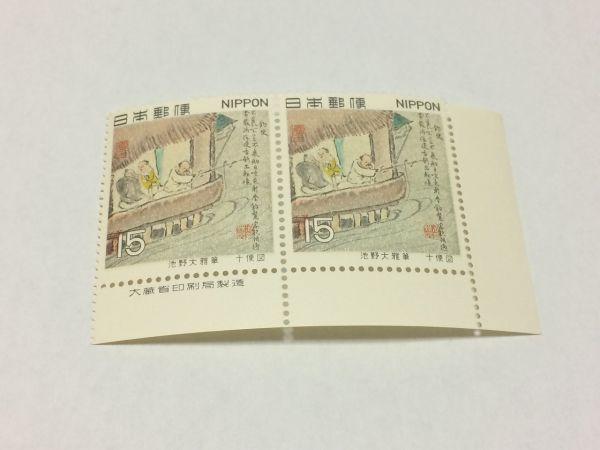 未使用 記念切手 15円切手 第1次国宝シリーズ 池野大雅筆 十便図 銘版付き 2連