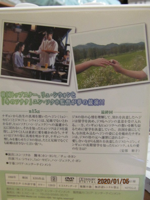 ②レンタル専用【DVD】ケース無し/韓国ドラマ/純粋Vol.8/リュ・シウォン/第15話、最終回_画像2