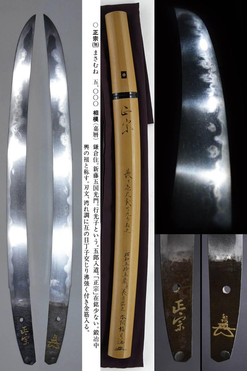 金粉銘<正宗 本阿花押>相州正宗<相模國正宗>日本刀剣史上もっとも著名な刀工!激し