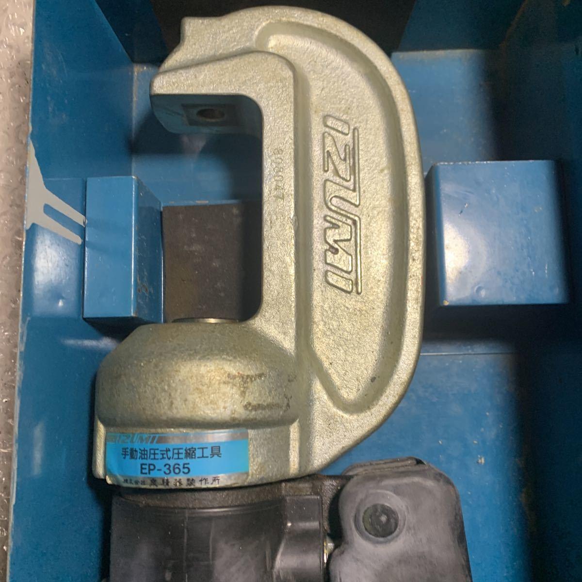 即決 中古品 IZUMI 泉精器 手動油圧式圧着工具 EP-365 動作確認済み T型ダイス4個付属_画像3
