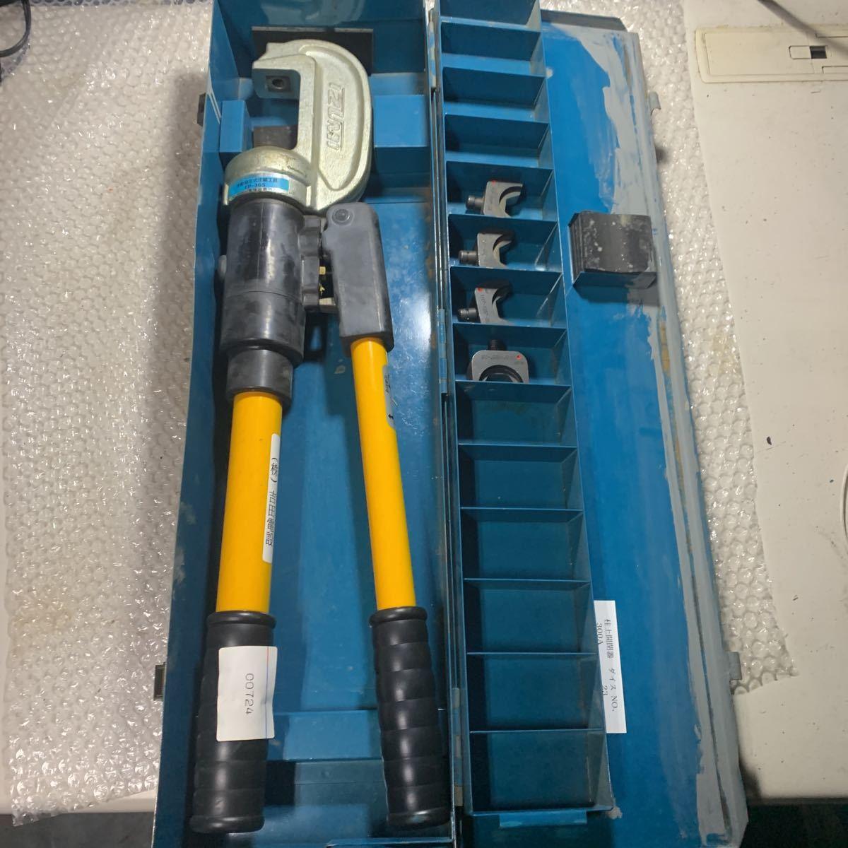 即決 中古品 IZUMI 泉精器 手動油圧式圧着工具 EP-365 動作確認済み T型ダイス4個付属_画像1