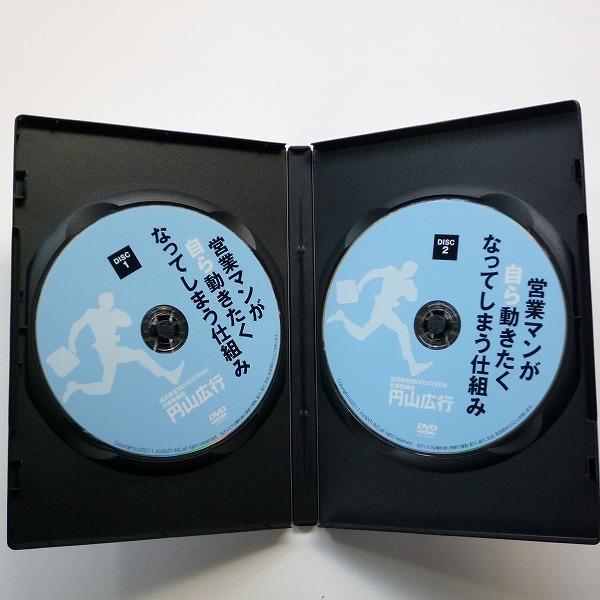 DVD 営業マンが自ら動きたくなってしまう仕組み 円山広行 2枚組 / 送料込み_画像2