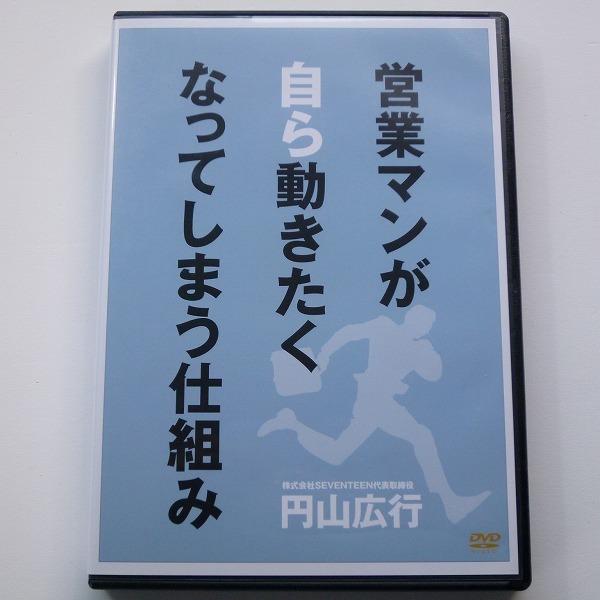 DVD 営業マンが自ら動きたくなってしまう仕組み 円山広行 2枚組 / 送料込み_画像1
