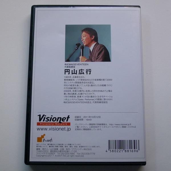 DVD 営業マンが自ら動きたくなってしまう仕組み 円山広行 2枚組 / 送料込み_画像3