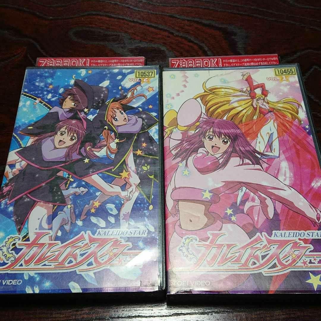 テレビアニメ カレイドスター 1,2 VHS 試聴確認済