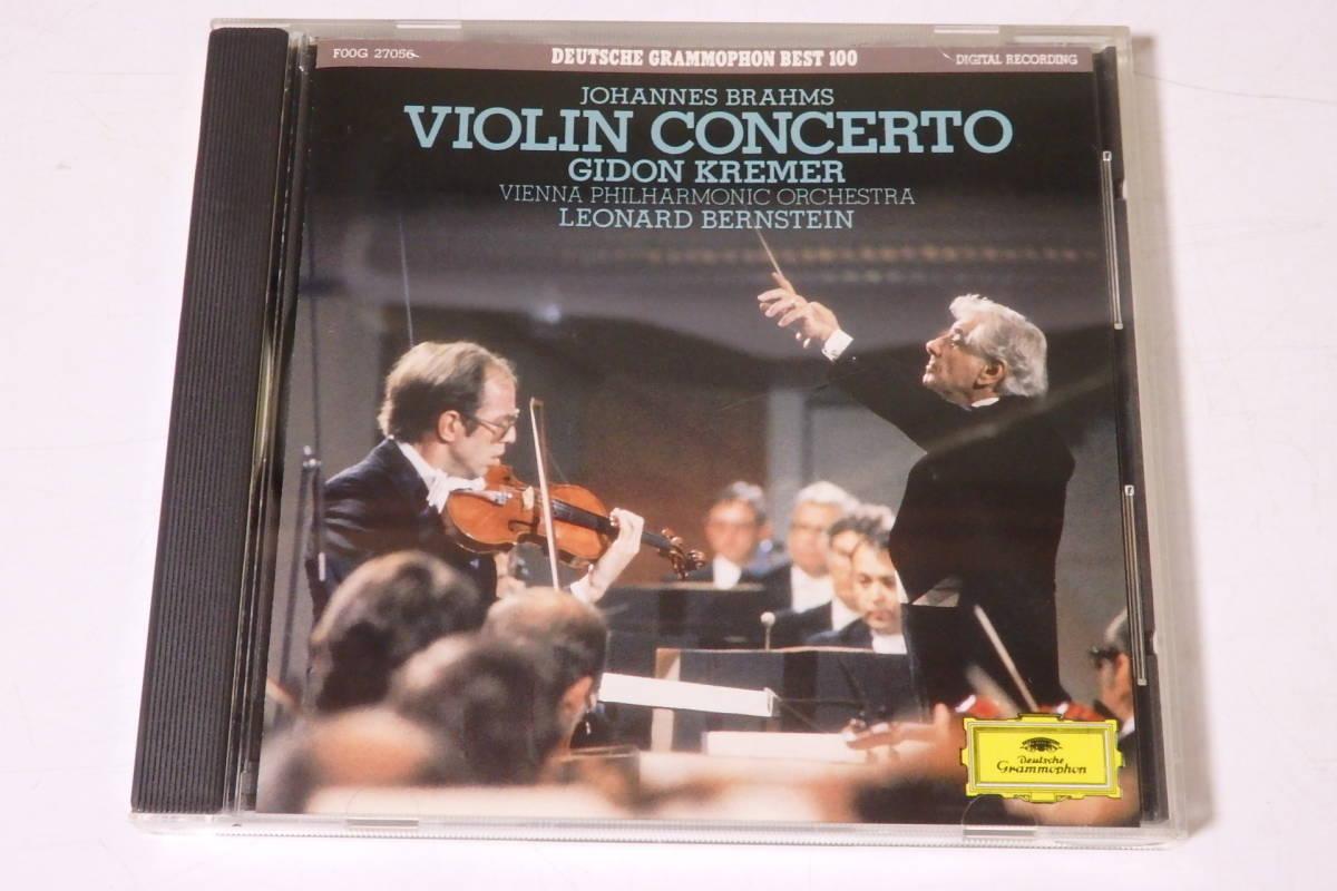 371 クラシック CD ブラームス ヴァイオリン協奏曲 ニ長調 作品77 フルトヴェングラー クレーメル ヴァイオリン 交響曲 管弦楽 協奏曲_画像1