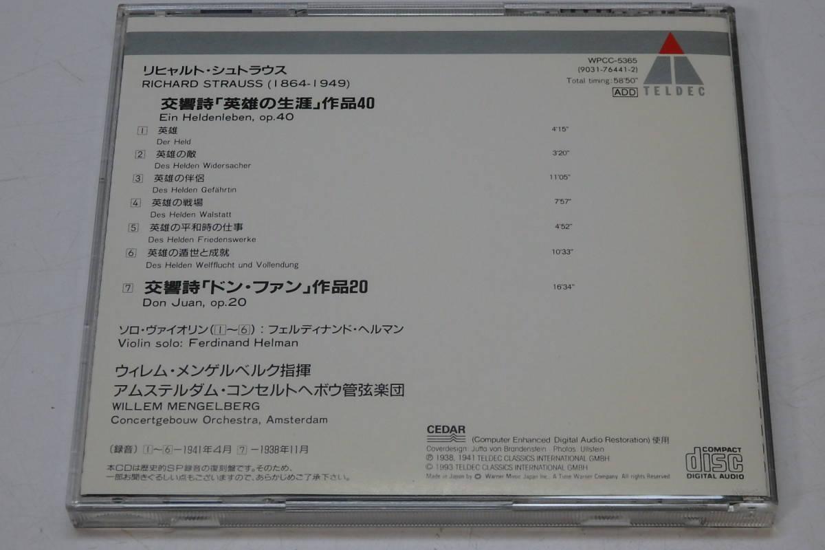 107 クラシック CD リヒャルト・シュトラウス 交響詩 英雄の生涯 作品40 ドン・ファン 作品20 ピアノ ヴァイオリン 交響曲 管弦楽 協奏曲_画像2