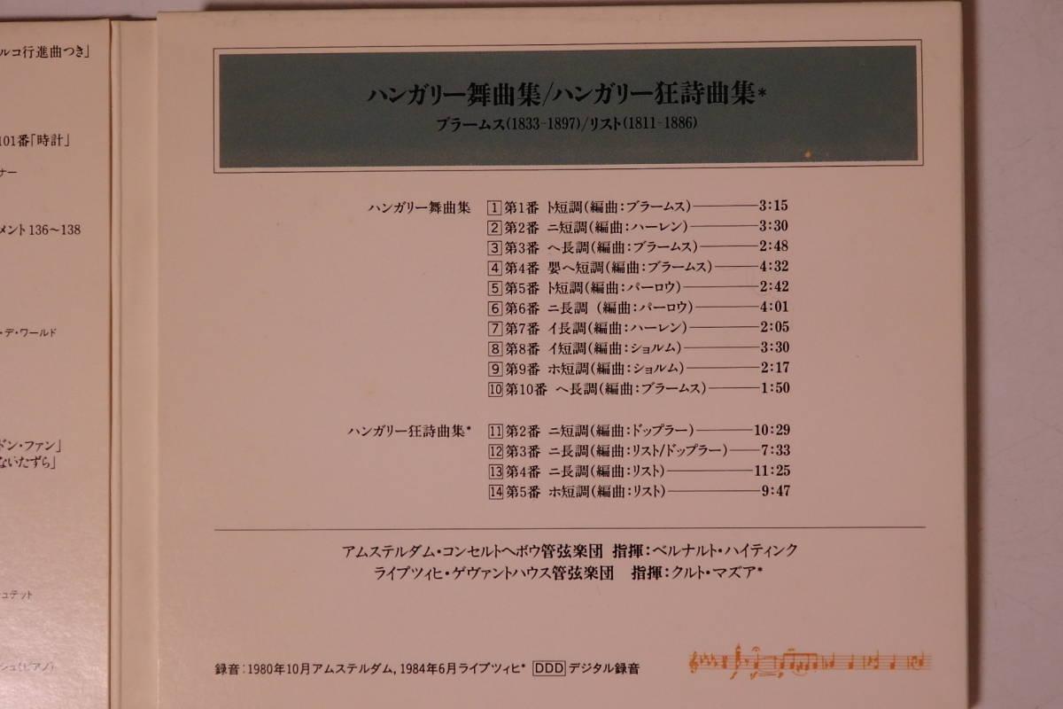 478 クラシック CD ハンガリー舞曲集 ハンガリー狂詩曲集 ブラームス リスト ピアノ ヴァイオリン 交響曲 管弦楽 協奏曲_画像3