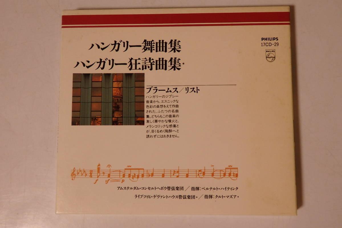 478 クラシック CD ハンガリー舞曲集 ハンガリー狂詩曲集 ブラームス リスト ピアノ ヴァイオリン 交響曲 管弦楽 協奏曲_画像2