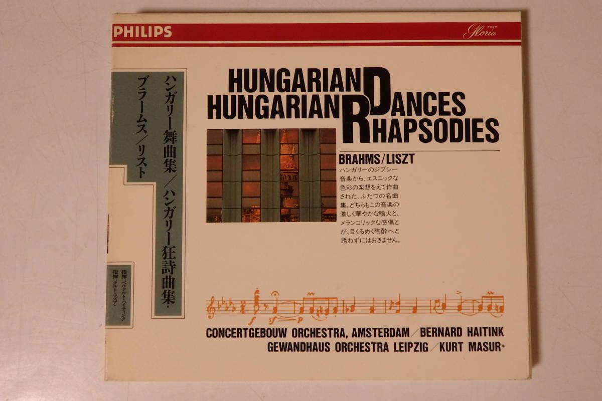 478 クラシック CD ハンガリー舞曲集 ハンガリー狂詩曲集 ブラームス リスト ピアノ ヴァイオリン 交響曲 管弦楽 協奏曲_画像1