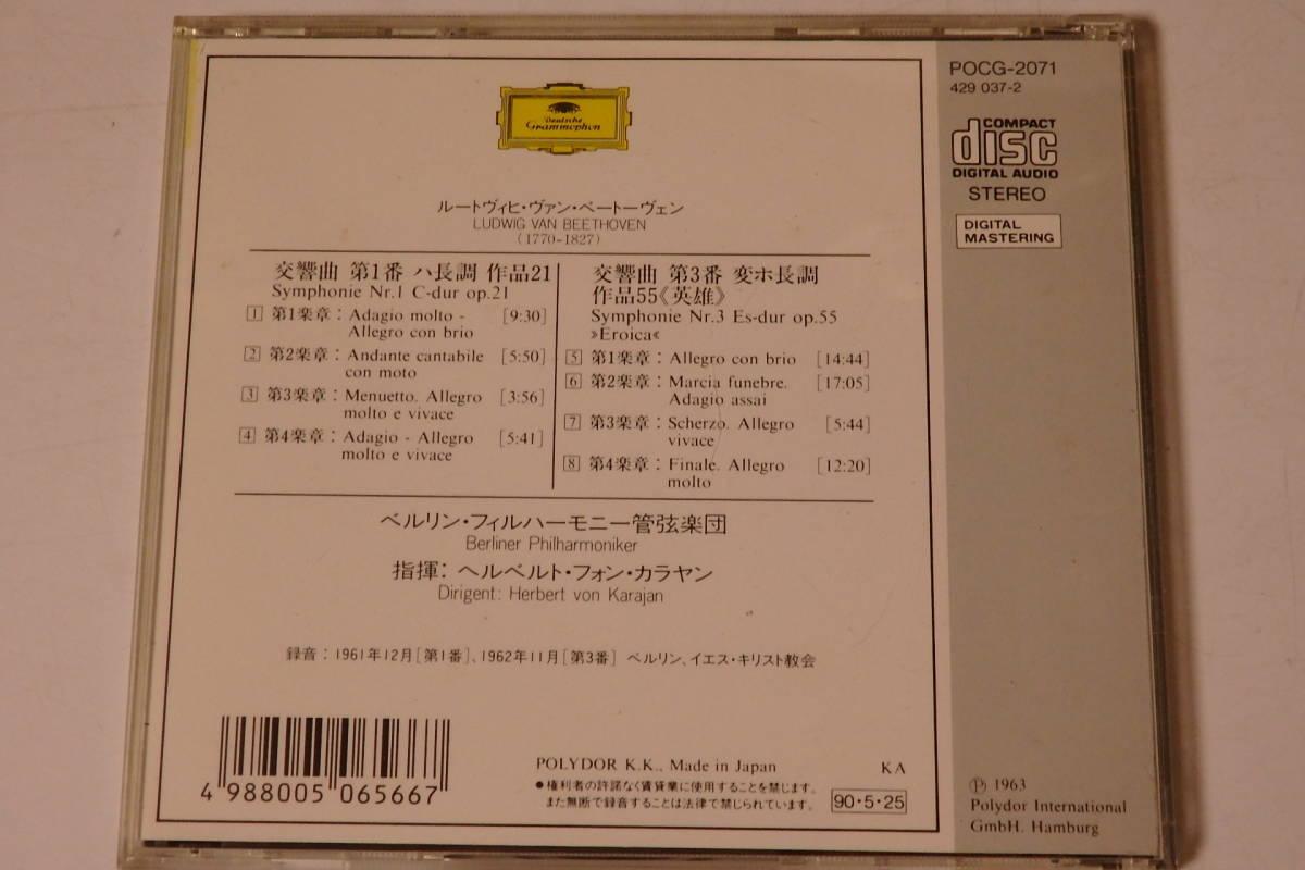 270 クラシック CD ベートーヴェン 交響曲 第1番 第3番「英雄」カラヤン ベルリン・フィルハーモニー管弦楽団 交響曲 管弦楽 協奏曲_画像2