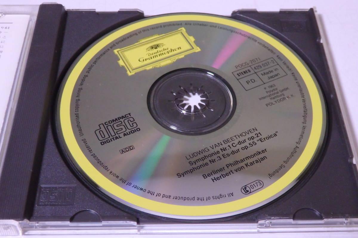 270 クラシック CD ベートーヴェン 交響曲 第1番 第3番「英雄」カラヤン ベルリン・フィルハーモニー管弦楽団 交響曲 管弦楽 協奏曲_画像3