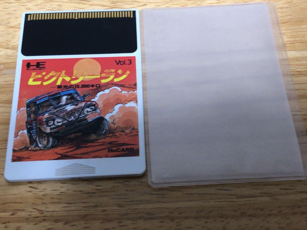 pcエンジン ビクトリーラン ゆうパケットにて8本まで送料210円_画像2