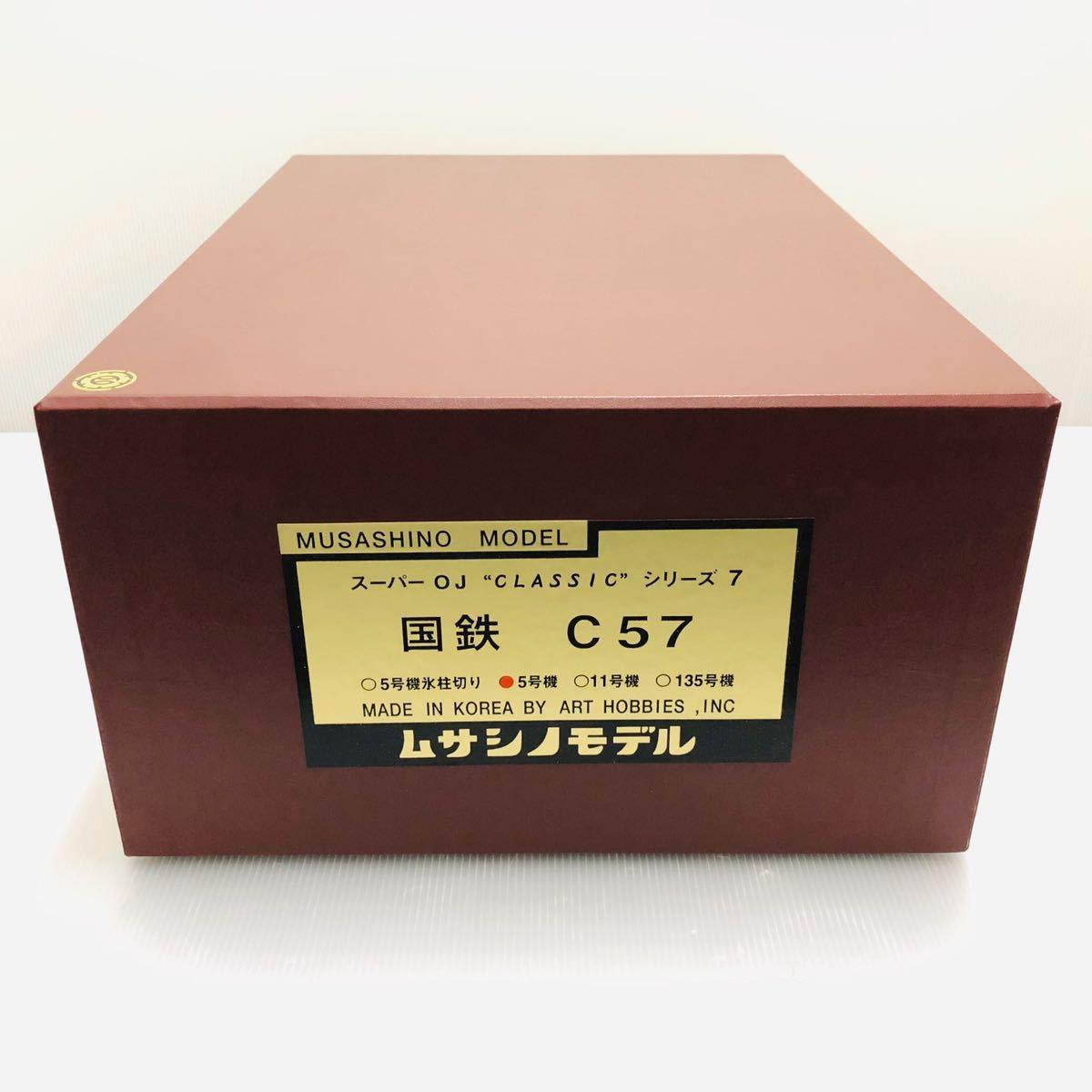 """スーパーOJ / """"CLASSIC"""" シリーズ 7 / 国鉄 C57 *5号機 / MUSASHINO MODEL ムサシノモ"""