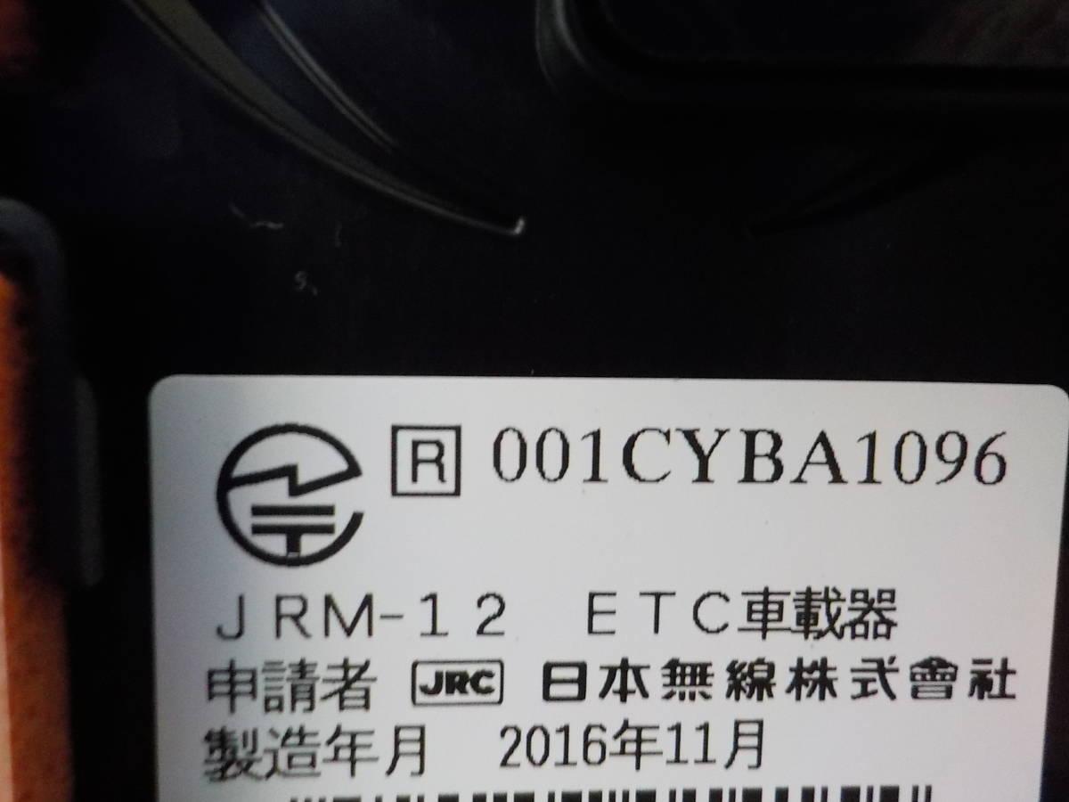 二輪車用ETC車載器 アンテナ一体型 JRM-12 単品 動作OK_画像6