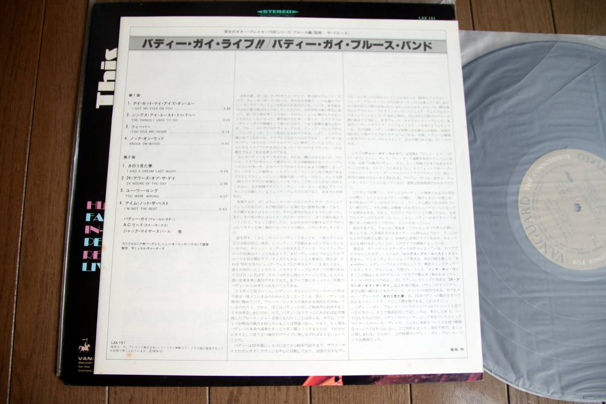 LPレコード This is BUDDY GUY!_画像3