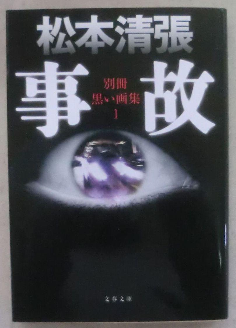 画集 黒い 証言 (松本清張)