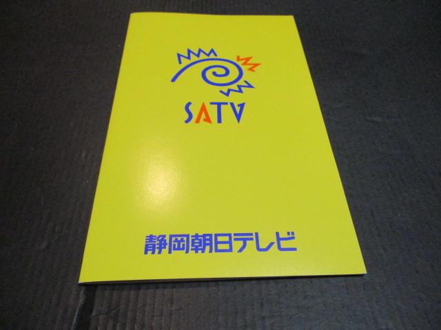 テレホンカード 未使用 2枚1セット 静岡朝日テレビ_画像1