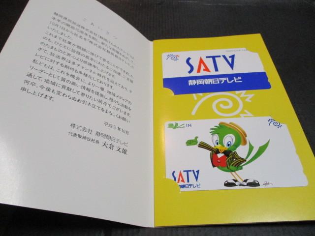 テレホンカード 未使用 2枚1セット 静岡朝日テレビ_画像2
