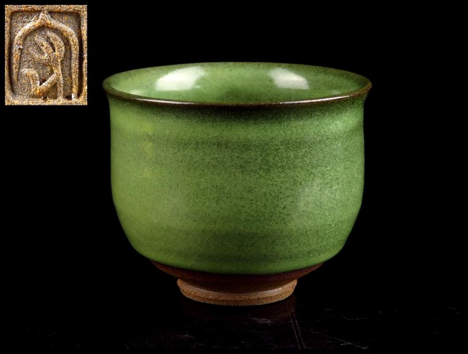 人間国宝 中島宏 作 青磁 茶碗 古美術品 保証品 宏-3