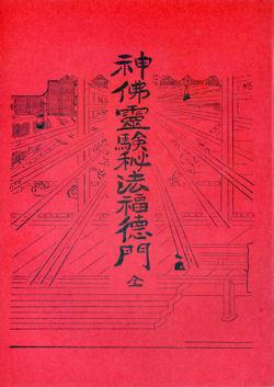 【古書】神佛霊験秘法福徳門☆日本仏教新聞社_画像1