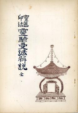 【古書】宝篋印法 霊験受法解説☆日本仏教新聞社_画像1