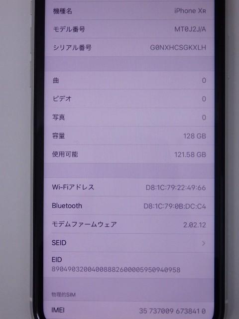 SIMフリー iPhone XR 128GB ホワイト バッテリー95% au 判定〇 MT0J2J/A SIMロック解除済_画像10