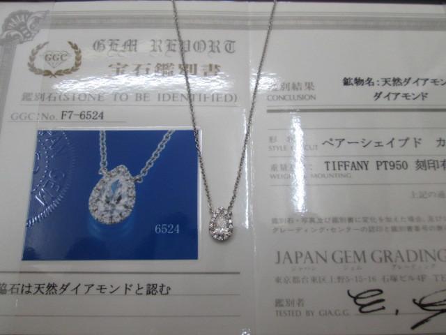 1円~お得!税込価格!新古品 TIFFANY&CO(刻印有り)PT950 天然ダイヤモンド ネックレス