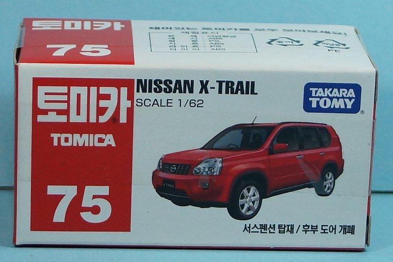 韓国トミカ No.75 日産 エクストレイル NISSAN X-TRAIL 未開封 箱に開封防止セロ