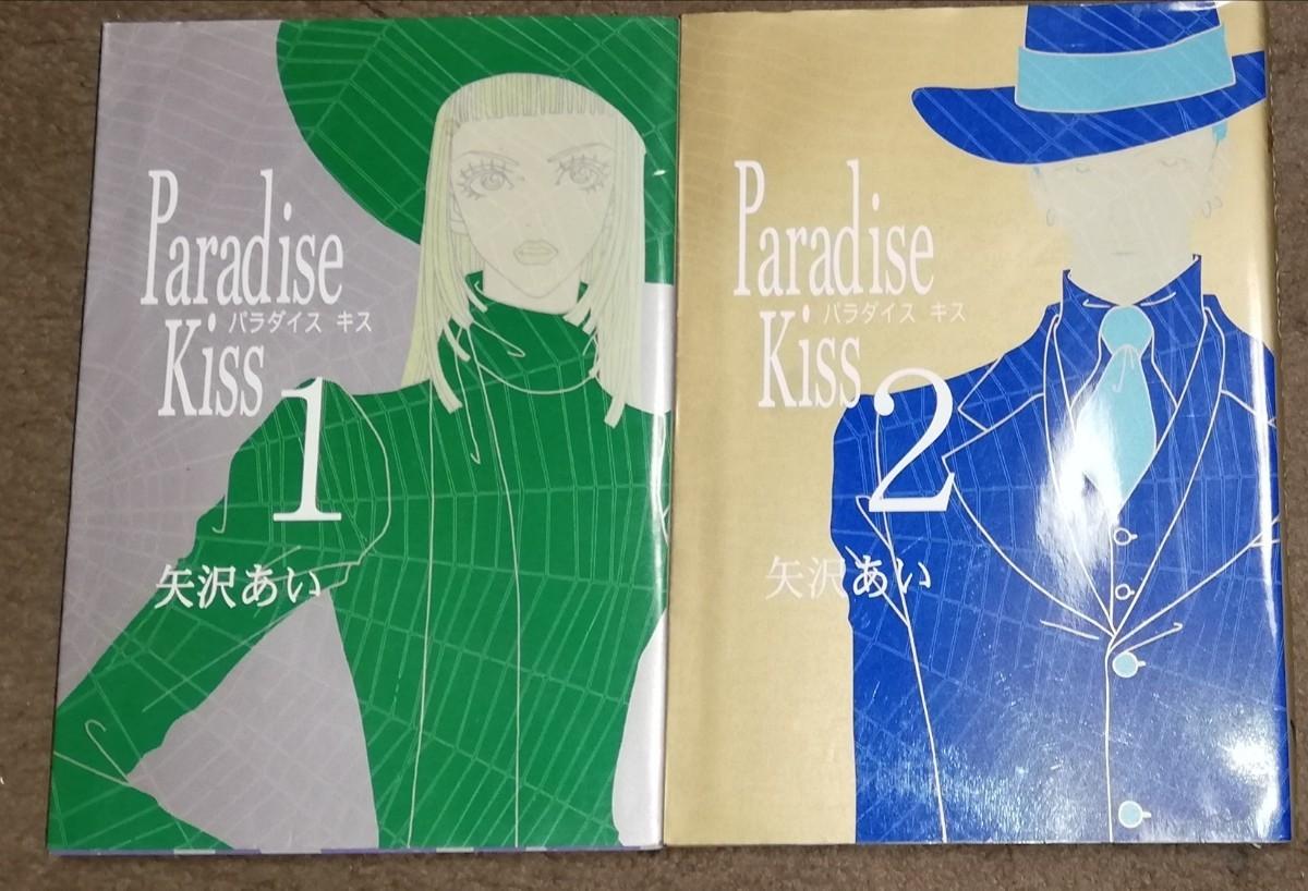 矢沢あい著 Paradise kiss 1,2
