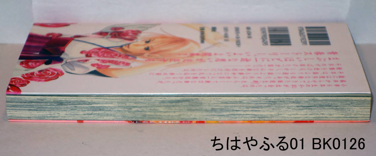 【初版!】★ちはやふる 1巻★末次由紀【単行本3冊まで送料198円】_画像5