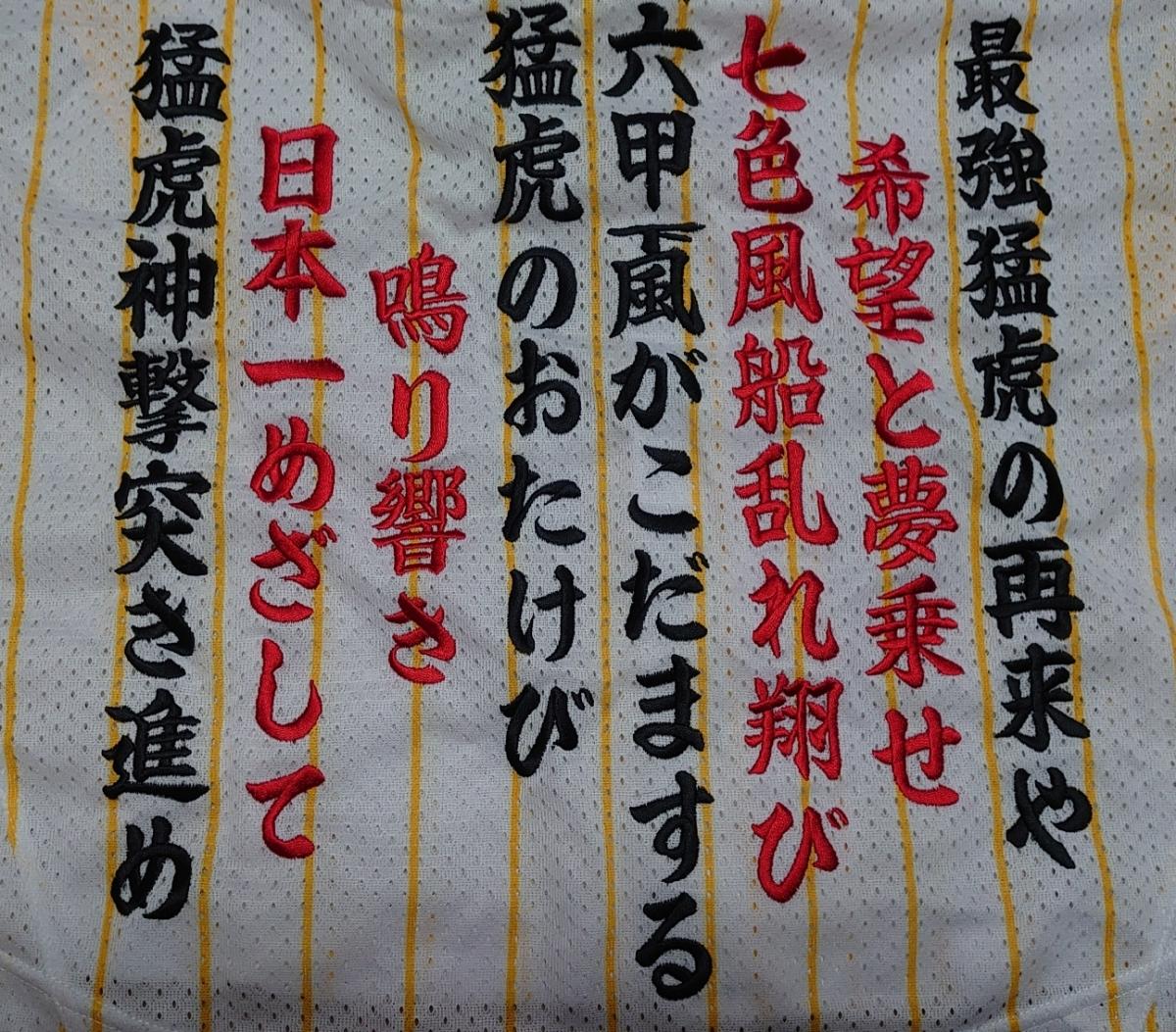 おっさん☆サンテレビ×阪神タイガース☆ユニフォーム(ミズノ製・L)☆タオル☆トートバッグ☆うちわ☆_画像5
