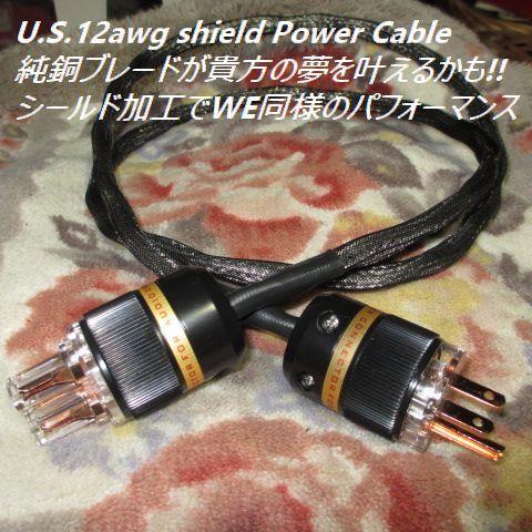 #~【 U.S 12awg Shield Power Cable 2M】純銅ブレード電源プラグ・IECコネタ WE同様12awg単線 シールド電源ケーブル _画像1